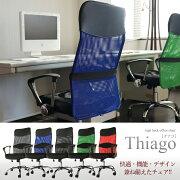 キャンペーン オフィス ハイバックチェア オフィスチェアー メッシュバックチェア ビジネス チェアー パソコン ロッキング
