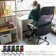 【只今送料無料キャンペーン!】【MTS-040 thiago チアゴ】オフィスチェア ハイバックチェア オフィスチェアー メッシュバックチェア ビジネスチェア チェアー パソコンチェア OAチェア 椅子 イス いす 学習 ロッキング