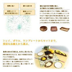 【送料無料】アカシア食器アジアン食器木製食器トレーセット(スプーン&フォーク付き)Aスクエアー