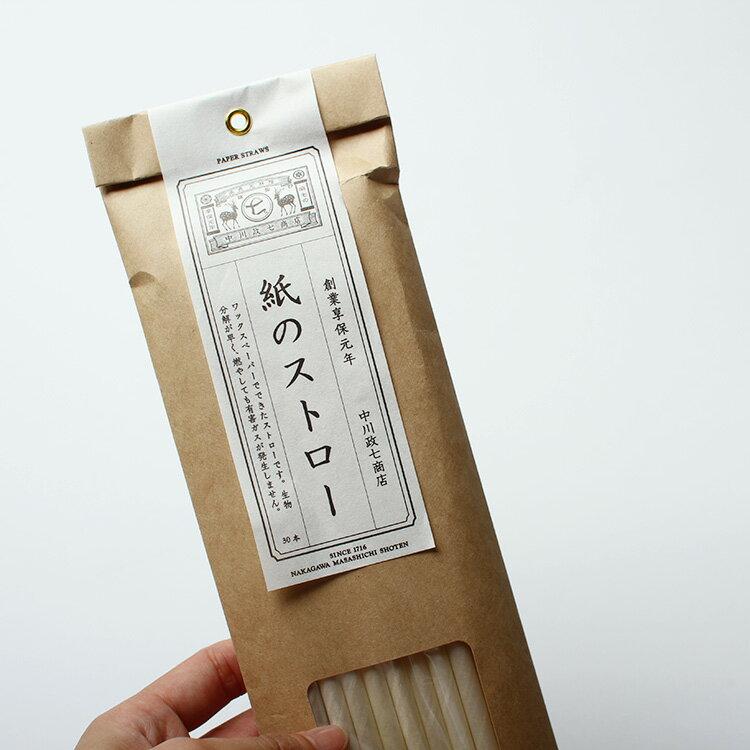 中川政七商店『紙のストロー』