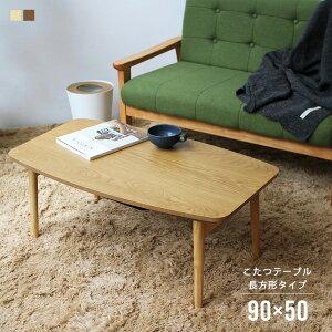 Elfi ELFY Kotatsu Основной корпус Kotatsu 90 × 50 см Центральный стол Скандинавский дизайн 901WAL 901OAK Складная ножка Kotatsu