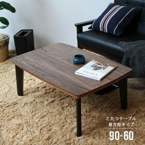 ピノン センターテーブル こたつ 90×60cm 長方形タイプ 1?2人用 通年使用OK