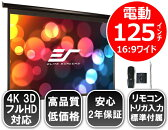 エリートスクリーンELITESCREEN100インチ電動プロジェクタースクリーン2年保証/高品質フルHD対応スペクトラムElectric100H/16:9MaxWhite素材