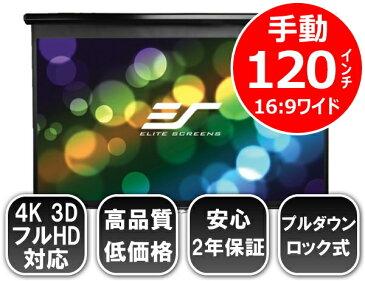 【期間限定特価】プロジェクタースクリーン 4K / 3D / フルHD対応 日本正規販売代理店 120インチ 手動式 プロジェクター スクリーン M120XWH2-SRM 減速機能付き 16:9 ホワイトケース