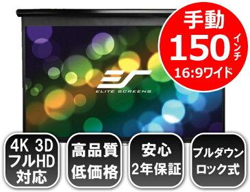 プロジェクタースクリーン 4K / 3D / フルHD対応 日本正規販売代理店 150インチ 手動式プロジェクター スクリーン M150XWH2 16:9 ホワイトケース