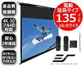 エリートスクリーンELITESCREEN106インチ24'延長タイプ電動プロジェクタースクリーン2年保証/高品質フルHD対応VMAX106UWH2-E24/16:9ブラックケース