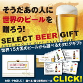 御祝 お返し 誕生日プレゼントに☆世界のビールが自由に6本選べる カタログギフト / BEER GIFT CATALOG 各種熨斗・ラッピング対応 ビール18種 / おつまみ10種