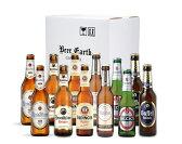 御中元 御祝 お返しにドイツビール飲み比べ12本セット☆ ガッフェルケルシュ / エルディンガー / ベネディクティナー / ケーニッヒ / ベックス / ヴァルシュタイナー 専用ギフトBOX 輸入 ビール 飲み比べ 詰め合わせ ビールギフト プレゼント
