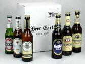 御中元 御祝 お返しにドイツビール飲み比べ6本セット☆ ガッフェルケルシュ / エルディンガー / ベネディクティナー / ケーニッヒ / ベックス / ヴァルシュタイナー 専用ギフトBOX 輸入 ビール 飲み比べ 詰め合わせ ビールギフト プレゼント