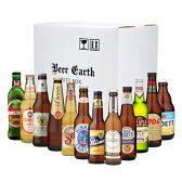 御中元 御祝 お返しに世界のプレミアムビール飲み比べ12本セット☆ クラウンラガー、ヴァルシュタイナー、プラハ、アマゾニア、シンハー他★ 専用ギフトBOXで 輸入 ビール 飲み比べ 詰め合わせ ビールギフト プレゼント