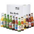 御中元 御祝 お返しに世界のビール 12カ国飲み比べ12本セット☆ 各種熨斗対応 専用ギフトBOXでお届け ギフトセット 輸入 ビール 飲み比べ 詰め合わせ 各種熨斗対応 ビアカタログ付
