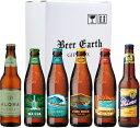 【御中元】【内祝】【誕生日】 ハワイのビール飲み比べ6本セット コナビール、アロハビール、プリモビール 専用ギフトBOXでお届け 海外ビール 輸入 ビール 飲み比べ 詰め合わせ ビールギフト プレゼント