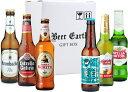 【お年賀】【お祝】【内祝】【誕生日】 欧州メジャービール飲み比べ6本セット パンクIPA、クロンバッハ、エストレーリャガリシア、モレッティ、バドバー、ステラアルトワ 専用ギフトBOXでお届け 飲み比べ 詰め合わせ ビールギフト プレゼント ビアカタログ付