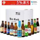 ベルギービール12本飲み比べセット シメイ、ヴェデット、デュ
