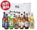 世界のノンアルコールビール 12本セット ノンアル 輸入ビール 飲み比べ 詰め合わせ ギフト リモート飲み 家飲みにも 1