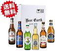 【思いやりギフト】 世界のノンアルコールビール6本セット 【母の日 御祝 内祝 誕生日プレゼントに】各種熨斗対応いたします リモート飲み 家飲みに