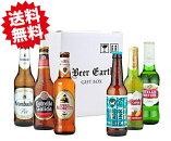 【お歳暮】【クリスマス】欧州メジャービール飲み比べ6本セットパンクIPA、クロンバッハ、エストレーリャガリシア、モレッティ、バドバー、ステラアルトワ専用ギフトBOXでお届け飲み比べ詰め合わせビールギフトプレゼントビアカタログ付
