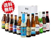 ベルギービール12本飲み比べセットシメイ、ヴェデット、デュベル、デリリュウム、トンゲルロー他【母の日御祝内祝誕生日プレゼントに】各種熨斗対応いたします。リモート飲み家飲みにも