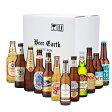 誕生日 御祝 お返しに世界のプレミアムビール飲み比べ12本セット☆ クラウンラガー、ヴァルシュタイナー、プラハ、パンクIPA、シンハー他★ 専用ギフトBOXで 輸入 ビール 飲み比べ 詰め合わせ ビールギフト プレゼント