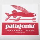 パタゴニア ステッカー サーフ チバ ジャパン トライデント フィッシュ PATAGONIA SURF CHIBA JAPAN ご当地 日本 千葉 店 店舗 フライング 飛魚 FLYINGFISH シール デカール 新品 メール便 同梱可
