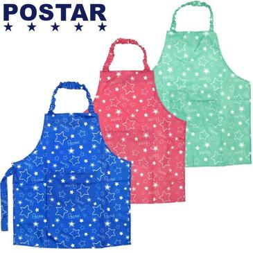 「6711-18」 POSTAR 星柄エプロン ポンジ生地使用 はっ水加工 子供 エプロン キッズ ジュニア 男の子 女の子 プレゼント 家庭科 調理実習 料理教室
