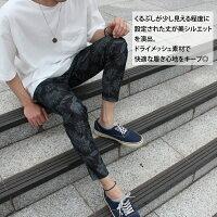 【メール便送料無料】メンズ九分丈パンツドライメッシュパンツシスキー「839-07」