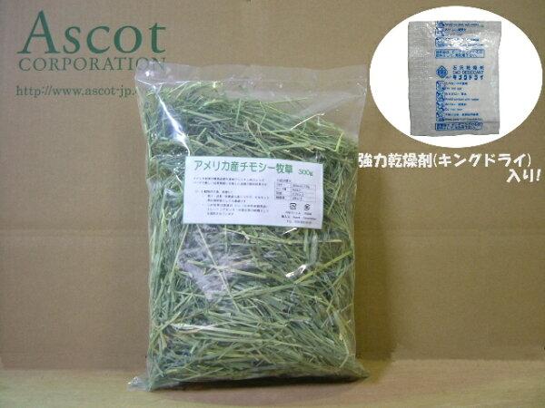 (300g×10個)2020年産アメリカ産プレミアムホースチモシー(牧草)