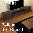 240cm テレビ台 [tv57-24] ウォールナット