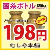 「菌糸ボトル(菌糸ビン)EM-850cc☆中古ボトル入り」 クワガタ幼虫飼育1本目として!