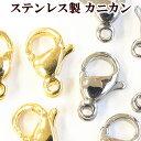 ステンレス製 カニカン 約9mm ゴールド 3個 シルバー 5個 全2...