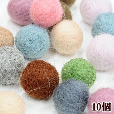 ◆新作お披露目◆ 羊毛フェルトボール 約20mm 10個《 ハンドメイド 手芸 手作り 羊毛 フェルト X'mas クリスマスツリー クリスマスリース 材料 オーナメント 》