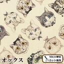 Ringo オックス 生地 ネコズ 《 Cat Collection NEKOS リンゴ インクジェットプリント 清原 KIYOHARA 猫 ネコ ねこ アンティーク バッグ ポーチ エプロン 手作り ハンドメイド 布 国産 日本製 RINF-02 》