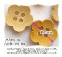 【再入荷】木のボタン10個お花の形♪