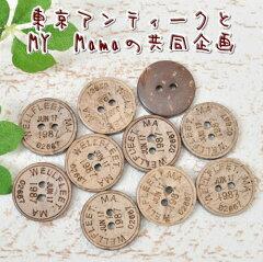 ~東京アンティークとMY Mamaのボタン~【ココナツアンティークボタン1.8センチ10個】  【...