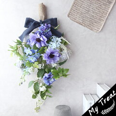 ブルーアネモネスワッグアートフラワー造花お洒落フラワーギフト結婚記念日壁掛けスワッグウェルカムリース新築祝お誕生日玄関リースアートフラワースワッグ