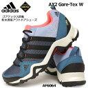 アディダス 防水アウトドアシューズ AX2 GTX W レディースモデル ローカット ゴアテックス AF6064 adidas AX2 GTX W ウィメンズ