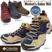コロンビア レディース トレッキングシューズ ウィメンズ セイバーミッド YL5057 防水透湿 アウトドア トレイル 防滑 Women's Saber Mid OMNI-TECH TECHLITE