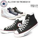 コンバース オールスター 100 TRCメッシュ HI メンズ レディース スニーカー ハイカット CONVERSE ALL STAR 100 TRCMESH HI 1SC088 1SC089 1SC090