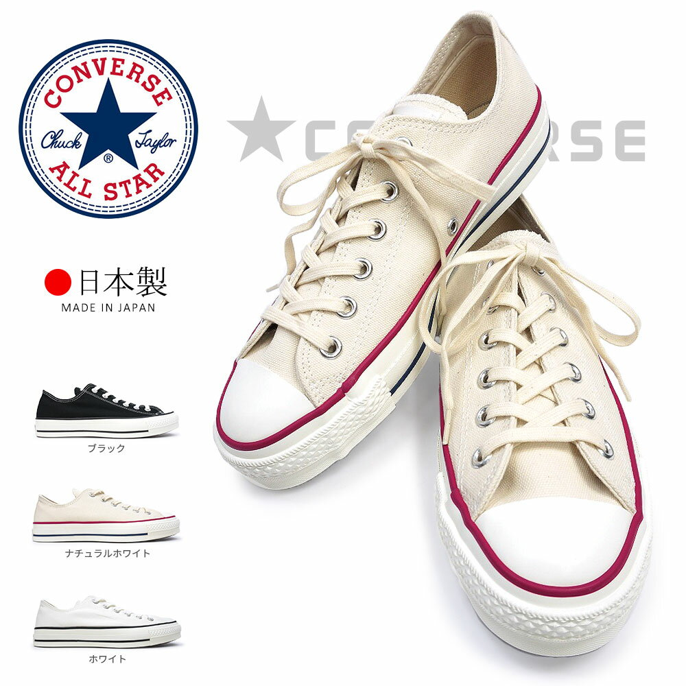 レディース靴, スニーカー  J CONVERSE CANVAS ALL STAR J OX Made in JAPAN