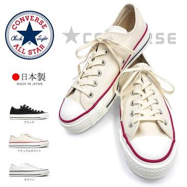 コンバース 日本製 スニーカー オールスター J オックス ローカット メンズ レディース 定番 CONVERSE ALL STAR J OX CONVERSE CANVAS ALL STAR J OX Made in JAPAN