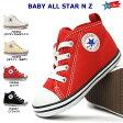 【2017年モデル】コンバース ベビーオールスター N Z ベビースニーカー 子供靴 ファスナー 贈り物 CONVERSE BABY ALL STAR N Z カップインソール 定番