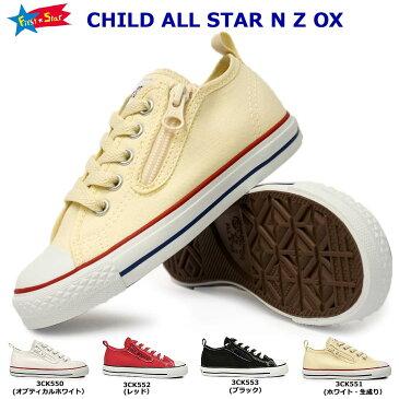 コンバース チャイルドオールスター N Z OX 子供 キッズ スニーカー 靴 リニューアルモデル ローカット ファスナー CONVERSE CHILD ALL STAR N Z OX 定番