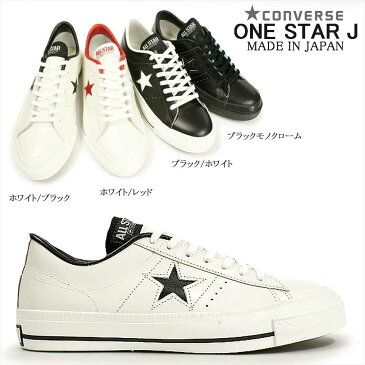 コンバース ワンスター J レザースニーカー コアカラー 国産 アップデート CONVERSE ONE STAR J Made in JAPAN