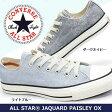 コンバース オールスター ジャカードペイズリー オックス メンズスニーカー ローカット ペイズリー柄 コットン CONVERSE ALL STAR JACQUARD PAISLEY OX