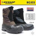 ダンロップ 防水メンズブーツ ドルマン BG303 防寒ブーツ ボア付 フロントファスナー DUNLOP DOLMAN