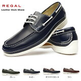 リーガル 靴 52MR デッキシューズ レザー メンズ モカシン カジュアルシューズ REGAL 52MR