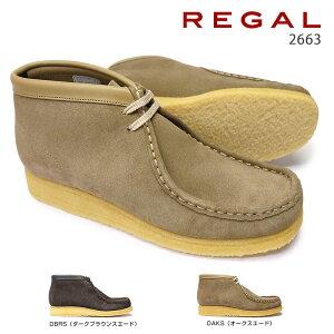 リーガル 靴 メンズ カジュアル 2663 モカシンブーツ 2アイレット モカシン スエード Regal レザー