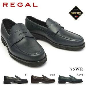 リーガル 防水 靴 メンズ ローファー 75WR ネクストビズシリーズ ゴアテックス 通勤 本革 EE クラシック 透湿 紳士靴 フォーマル REGAL Next BIZ series GORE-TEX 75WRBB