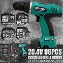 電動ドライバー 96点セット 充電式 ハイパワー 20.4V 電動ドリル ドライバー 家具組み立て 便利 充電 ドリル CD-204緑