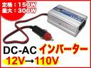 【送料無料】インバーター コンバーター DC12V-AC110V 定格150W 最大出力300W コンバータ150W